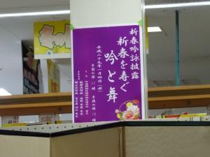 姫路地区連・恒例の新春吟詠ライブは1月4日(金) アスパ高砂にて @ アスパ高砂 1Fセントラルコート