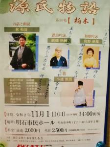 源氏物語のポスターCIMG6925