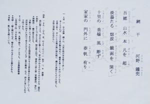 漢詩「網干」河野鐡兜2