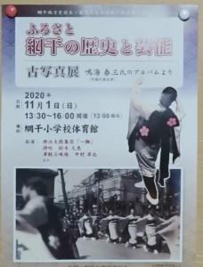 ふるさと網干の歴史と芸能展 @ 網干小学校体育館