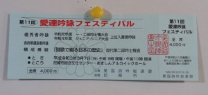 愛連フェスのチケットC02766 (1)
