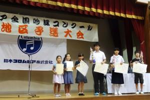 少年部の表彰・16.09.04コロムビア姫路 (1)