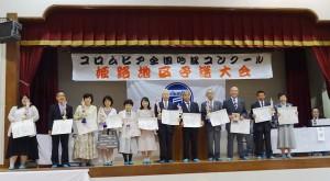 コロムビア姫路予選会・上位入賞17.09.03 (1)