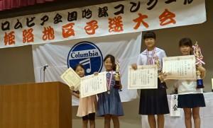 幼少年表彰20170903コロムビア姫路 (3)