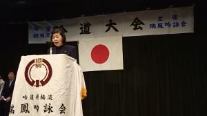 20180224指導者吟詠 足立摂穂 ()