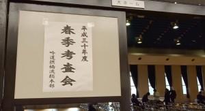 30年度春季考査会・看板20180311(1)