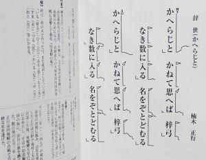 辞世「かへらじと」DSC00204