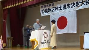 表彰式20180722山本寿美子 (1)