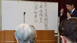 摂鵬会長の講話20190302 (1)