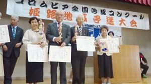 表彰式・四部1-4位コロムビア姫路予選20190908 (1)