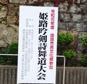 詩舞道祭の看板201911245 (2)