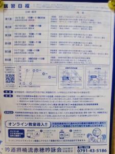 親子体験教室 赤穂②CIMG6780