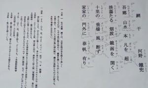 5.網干の歌詞00383 (1)