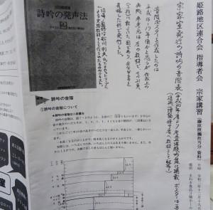 摂鵬会長資料1
