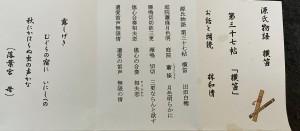 横笛の詩文と和歌 (1)