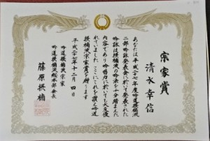 宗家賞の賞状DSC02394 (1)