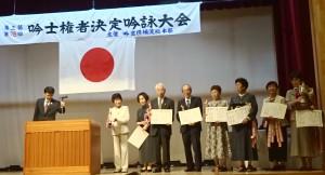 決選表彰式20180923三部吟士権 (2)