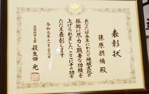 地域文化功労賞の表彰状20200112 (3)