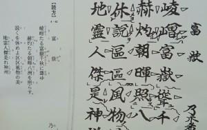 コロナに負けない吟詠「富嶽」藤原摂楠宗家 (2)