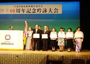 姫路地区連60周年記念大会