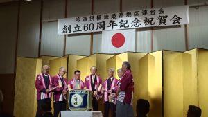 姫路地区連60周年記念祝賀会