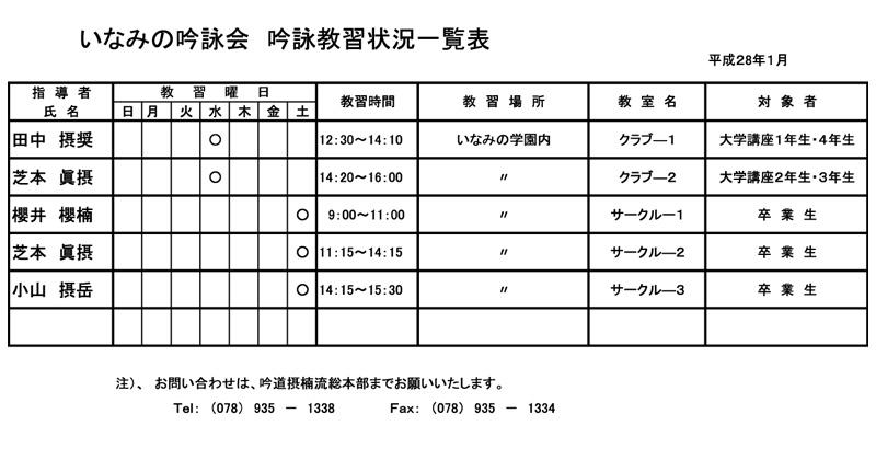 inami_kyositsu