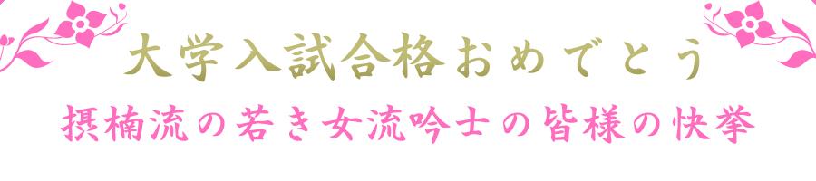 ba_gokaku