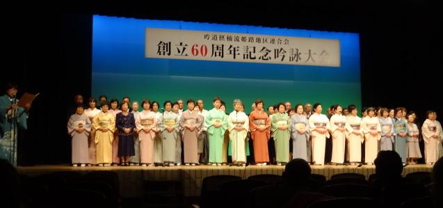 60周年・姫修会女子DSC09658 (1)
