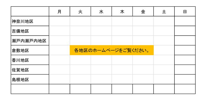 okayama_kagawa2