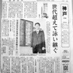 2017/1/5の産経新聞記事