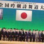 吟道摂楠流創立七十周年記念全国吟剣詩舞道大会 盛会に催了